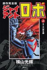 ジャイアントロボ [原作完全版] (1-2巻 全巻) 漫画