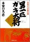 男一匹ガキ大将 [文庫版] (1-7巻 全巻) 漫画