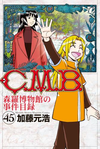 C.M.B.森羅博物館の事件目録 漫画