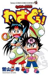 わざぼー最終章 わざぐぅ! 6 冊セット全巻 漫画