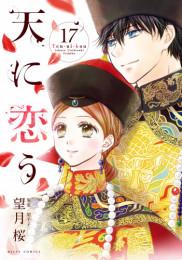 天に恋う 12 冊セット最新刊まで 漫画