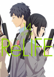 ReLIFE 7 冊セット最新刊まで 漫画
