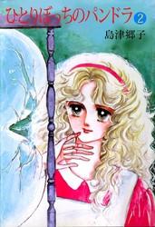 ひとりぼっちのパンドラ 2 冊セット全巻 漫画