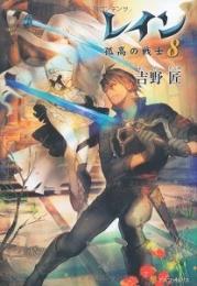 【書籍】レイン8孤高の戦士
