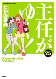 主任がゆく! 25 冊セット 最新刊まで