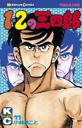 1・2の三四郎(11) 漫画