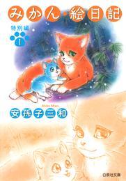 みかん・絵日記 特別編 1巻 漫画