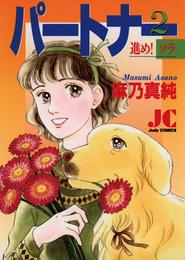 パートナー 進め!ソラ(2) 漫画