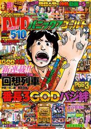 パニック7ゴールド 2017年07月号 漫画