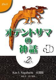 オテントサマの神話 第2巻 漫画