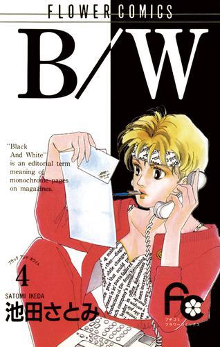 B/W 漫画