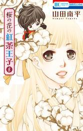 桜の花の紅茶王子 5巻 漫画