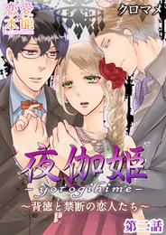 夜伽姫~背徳と禁断の恋人たち~ 2 漫画