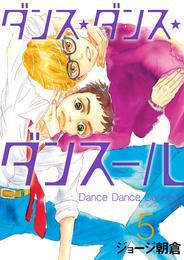 ダンス・ダンス・ダンスール(5) 漫画
