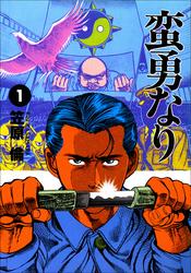 蛮勇なり  1巻 漫画