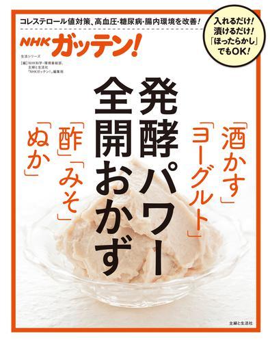 NHKガッテン! 発酵パワー全開おかず「酒かす」「ヨーグルト」「酢」「みそ」「ぬか」 漫画