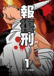 報復刑(1) 漫画
