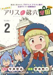 ワンダれ!!アリスと蔵六学園 ちゃぷたー2 漫画