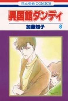 異国館ダンディ (1-8巻 全巻) 漫画