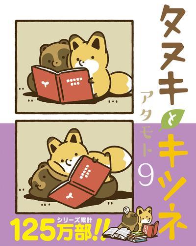 タヌキとキツネ (1-3巻 最新刊) 漫画