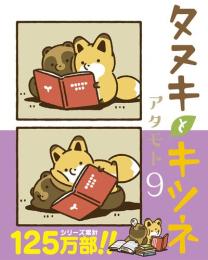 タヌキとキツネ (1-6巻 最新刊)