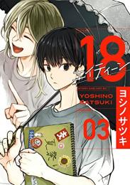 18エイティーン (1巻 最新刊)