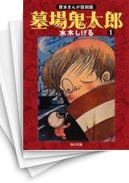【中古】墓場鬼太郎 [文庫版] (1-6巻) 漫画