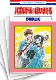 【中古】パズルゲーム☆はいすくーる (1-34巻) 漫画