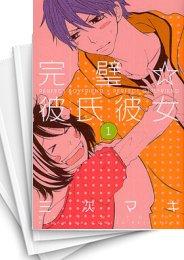 【中古】完璧☆彼氏彼女 (1-3巻) 漫画