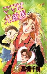 ママは元総長 6 冊セット最新刊まで 漫画