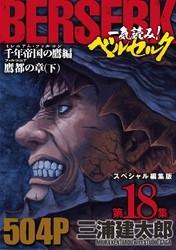 一気読み!『ベルセルク』スペシャル編集版 18 冊セット最新刊まで 漫画