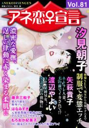 アネ恋♀宣言 41 冊セット最新刊まで 漫画