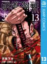 呪術廻戦 12 冊セット最新刊まで 漫画