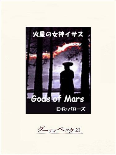 火星の女神イサス 漫画