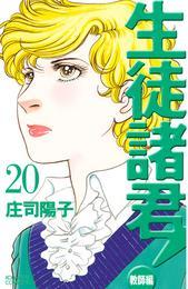 生徒諸君! 教師編(20) 漫画