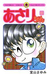 あさりちゃん(51) 漫画