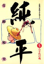 土佐の一本釣り PART2 純平(5) 漫画