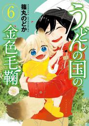 うどんの国の金色毛鞠 6巻 漫画