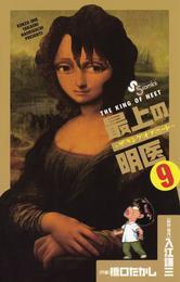 最上の明医~ザ・キング・オブ・ニート~(9) 漫画