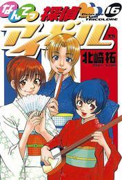 なんてっ探偵・アイドル(16) 漫画