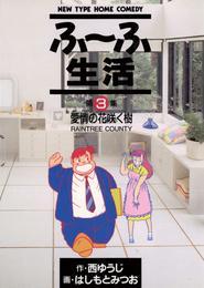 ふ~ふ生活(3) 漫画