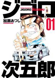 ジゴロ次五郎(1) 漫画