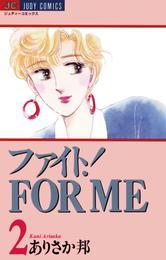 ファイト!FOR ME(2) 漫画