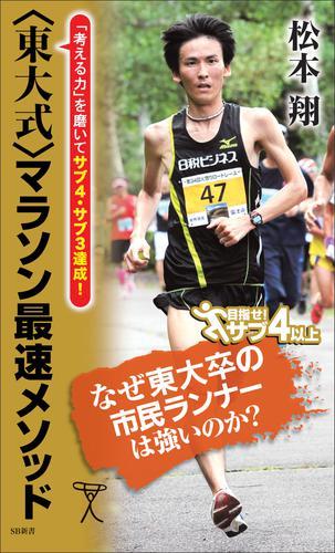 <東大式>マラソン最速メソッド 「考える力」を磨いてサブ4・サブ3達成! 漫画