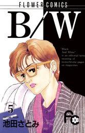 B/W(5) 漫画