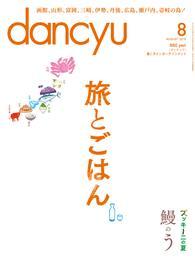 dancyu 2016年8月号 漫画