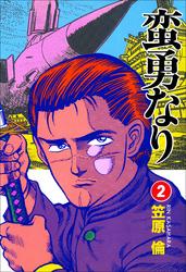 蛮勇なり  2巻 漫画