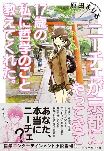 ニーチェが京都にやってきて17歳の私に哲学のこと教えてくれた。 漫画