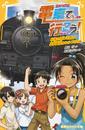 電車で行こう! 約束の列車を探せ! 真岡鐵道とひみつのSL 漫画