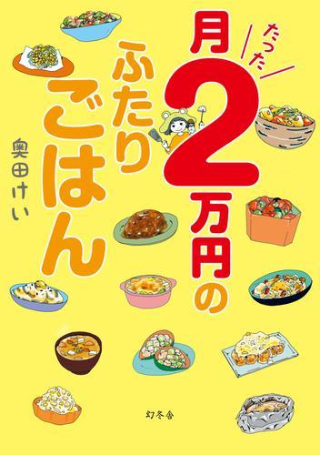 月たった2万円のふたりごはん 漫画